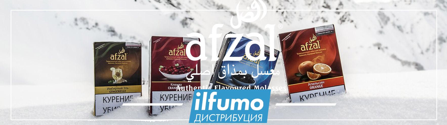 Табак для кальяна «Afzal»