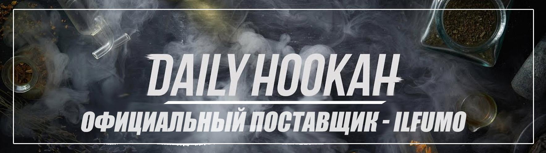 Табак для кальяна «Daily Hookah»