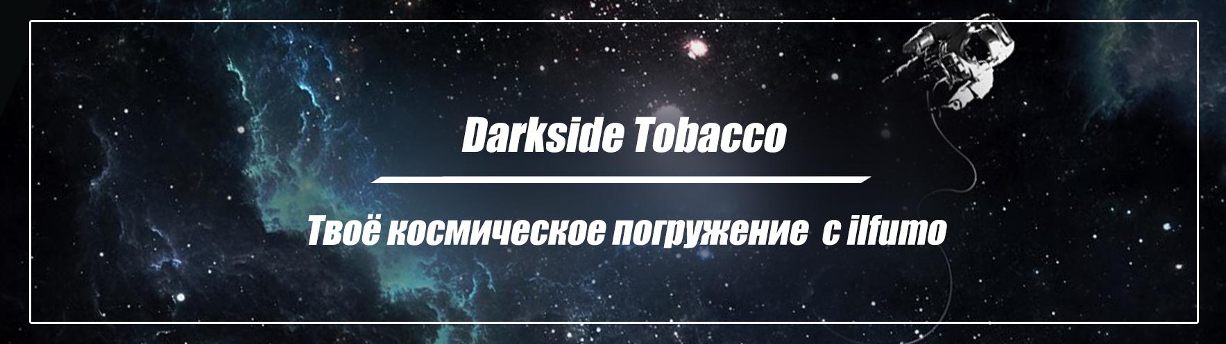 Табак для кальяна Dark Side купить
