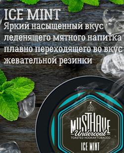 Табак для кальяна «Must have»