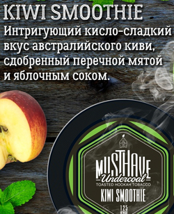 tabak dlya kalyana must kiwi smoose - Табак для кальяна «Must have»