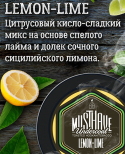 tabak dlya kalyana must lemon lime - Табак для кальяна «Must have»