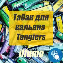 Табак для кальяна Tangiers в ilfumo