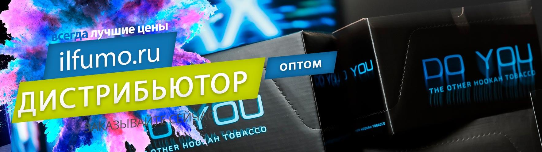 Табак Do You оптом