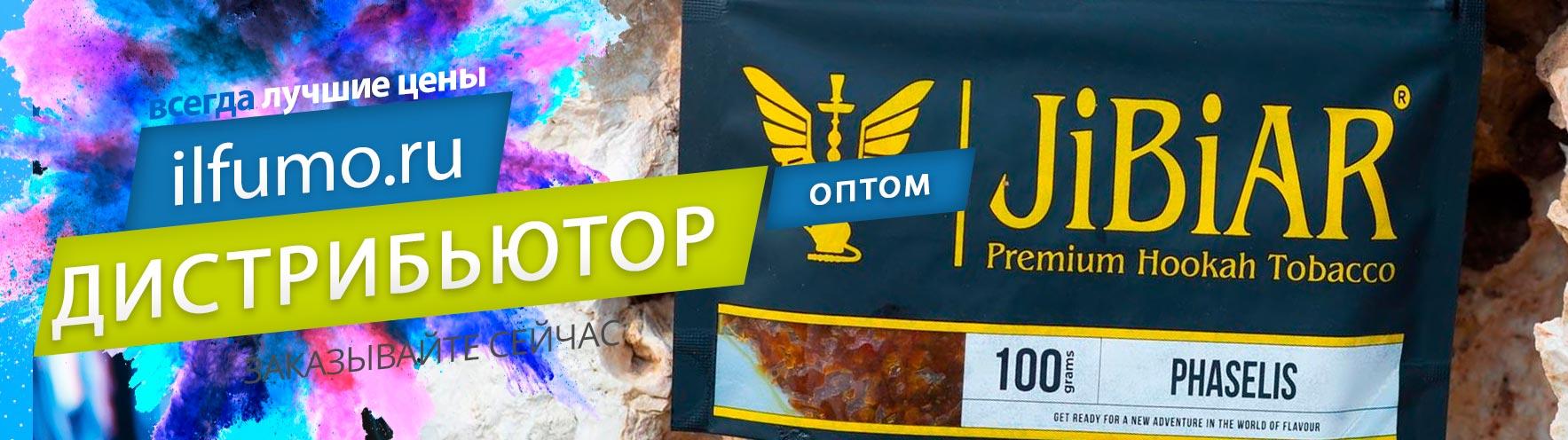 Табак Jibiar оптом от производителя на официальном сайте по низкой цене