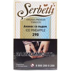Табак Serbetli 50 г Ананас со льдом (Pineappele Ice)