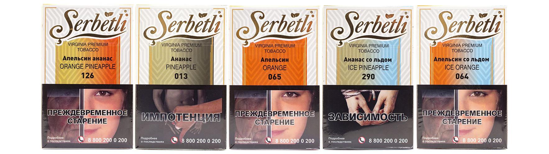 Табак для кальяна Serbetli (Щербетли)