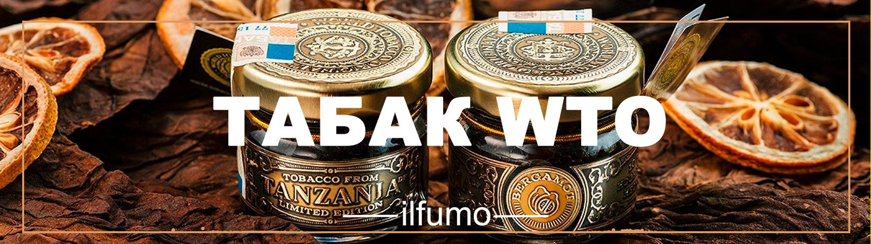 tabak wto - Табак для кальяна WTO