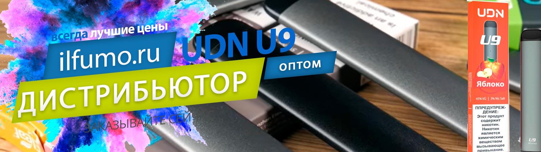 UDN U9 - купить оптом