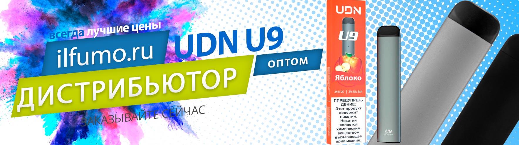 UDN U9 - купить оптом в Москве и Новосибирске