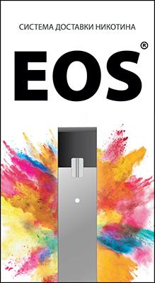 Электронная система доставки никотина EOS POD