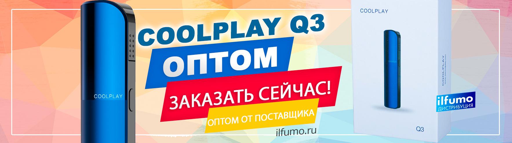 Вапорайзер-Coolplay-Q3-оптом