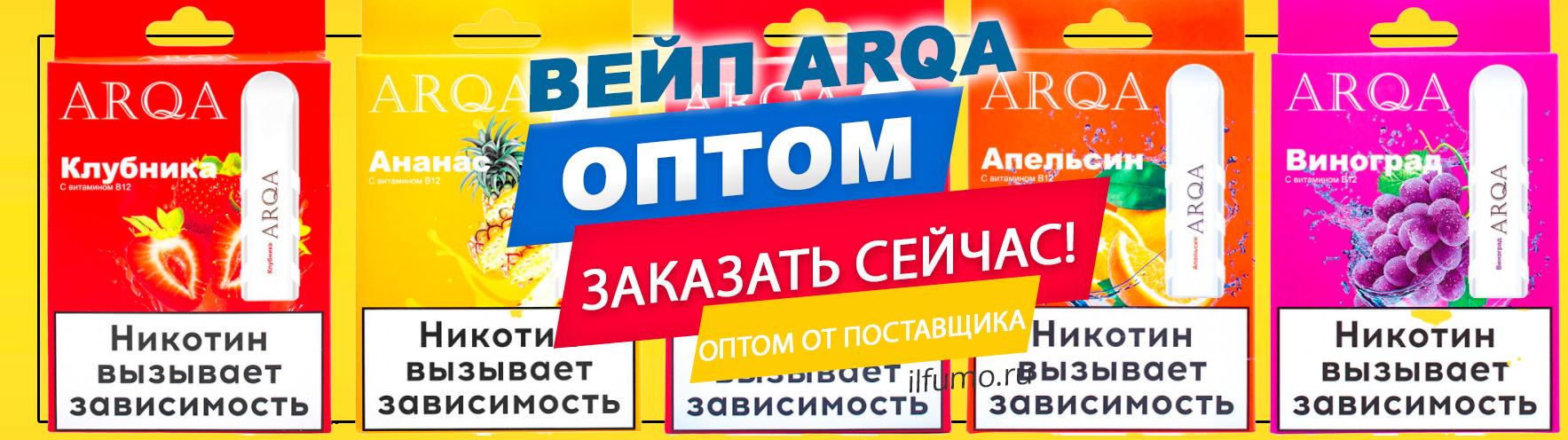 vejp arqa - Вейп ARQA