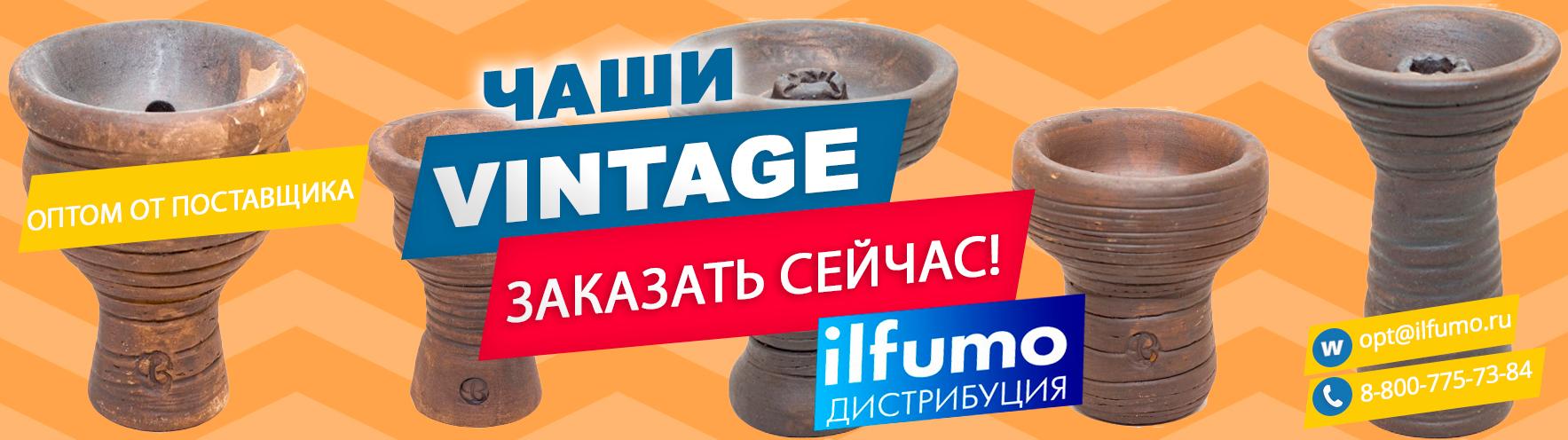 vneshnie chashki vintage dlja tabaka - Чашка внешняя Vintage