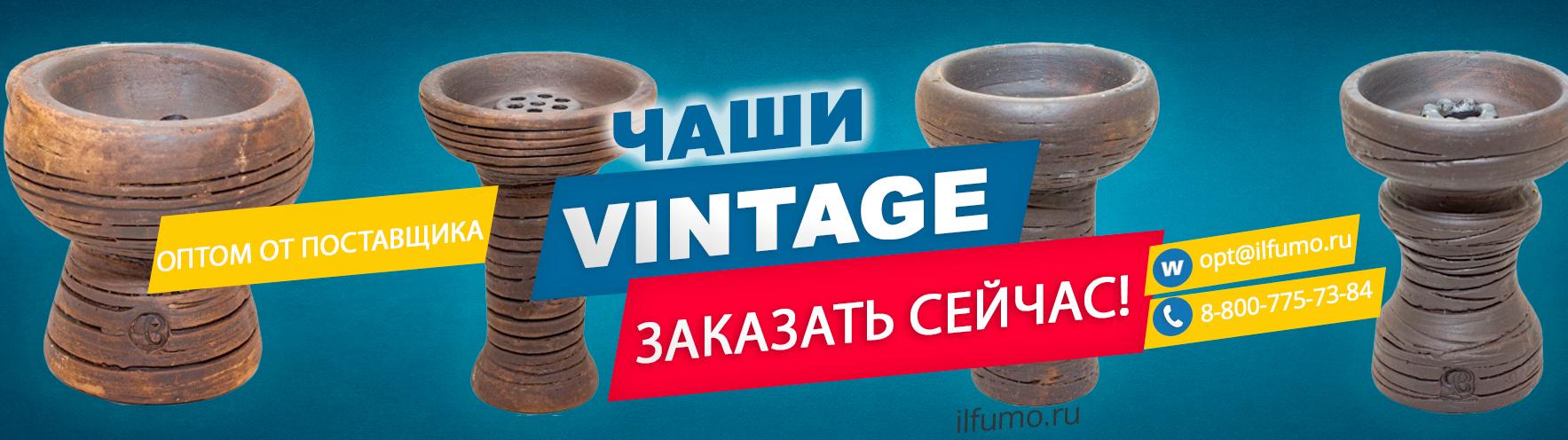 vneshnie chashki vintage optom - Чашка внешняя Vintage
