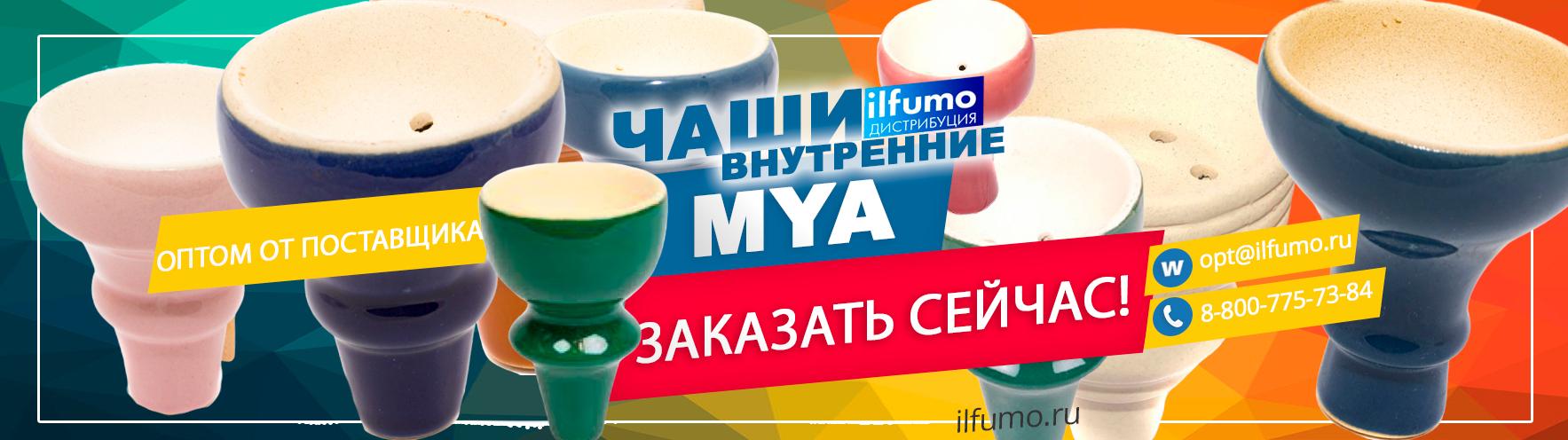 vnutrennie glubokie chashki dlja tabaka mya kupit optomjpg - Внутренние глубокие чаши MYA