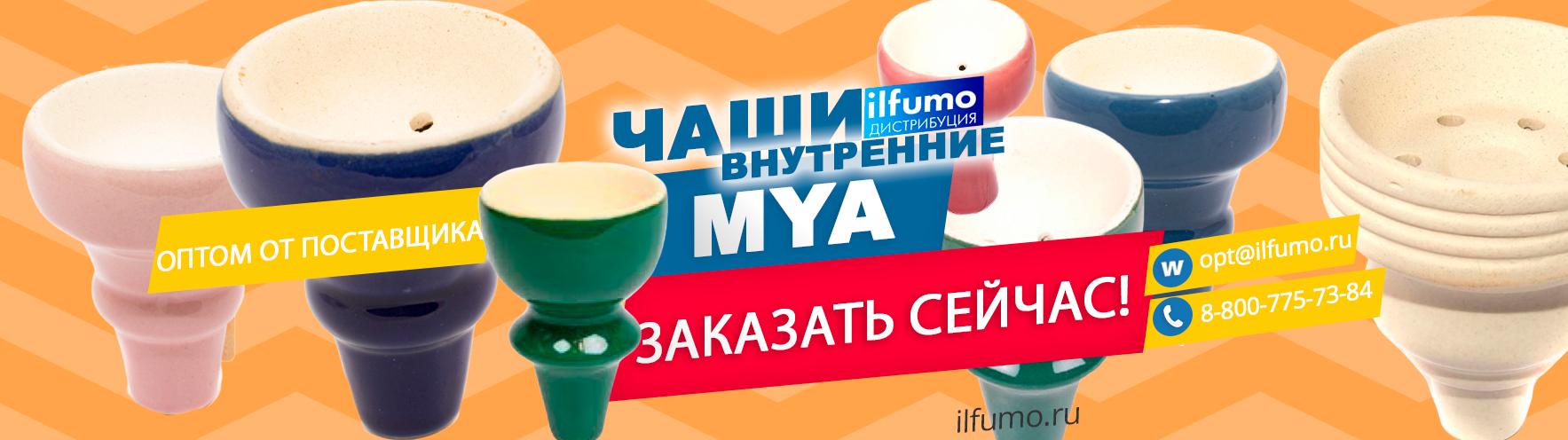 vnutrennie glubokie chashki dlja tabaka mya kupit - Внутренние глубокие чаши MYA