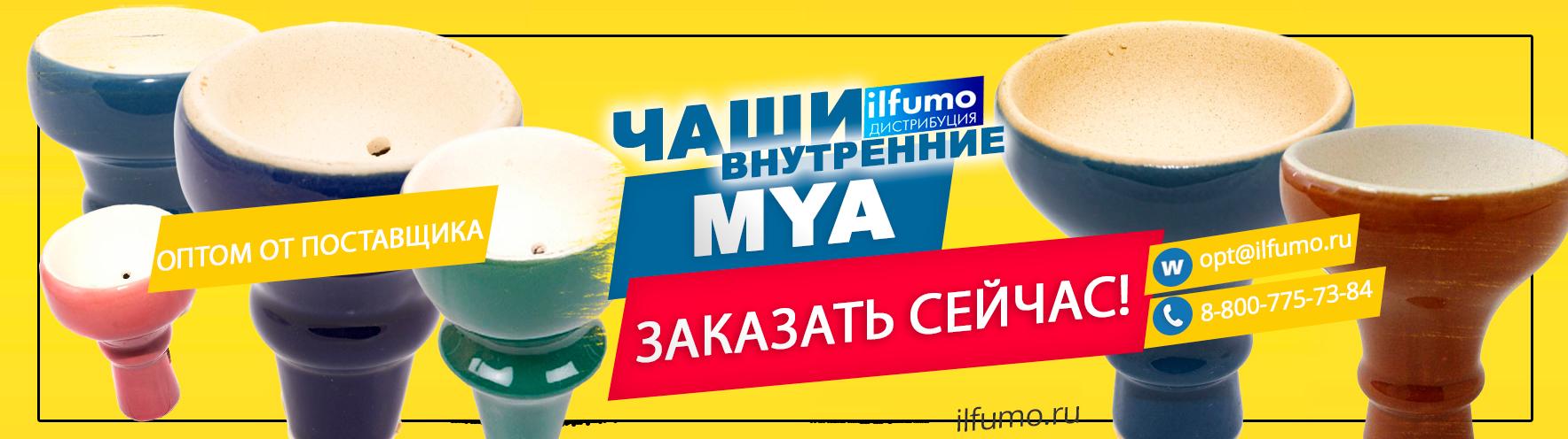 vnutrennie glubokie chashki dlja tabaka mya - Внутренние глубокие чаши MYA