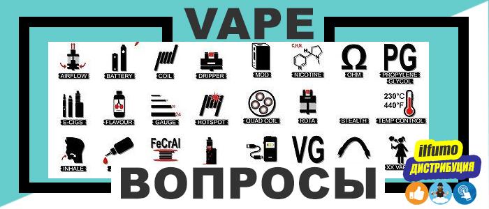 Наболевшие вопросы об электронных сигаретах