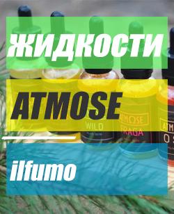 жидкости Atmose