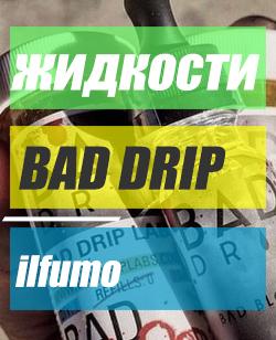 Жидкость BAD DRIP