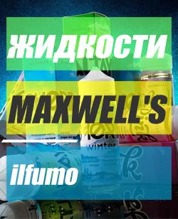 жидкости Maxwell's